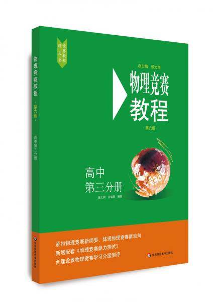 物理竞赛教程—高中第三分册(第六版)