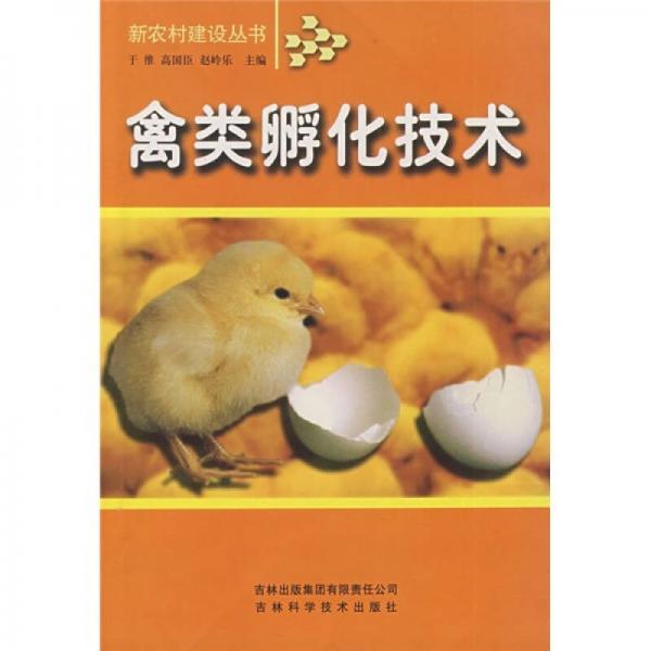 禽类孵化技术