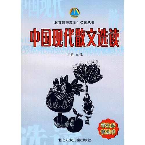 中国现人散文选读