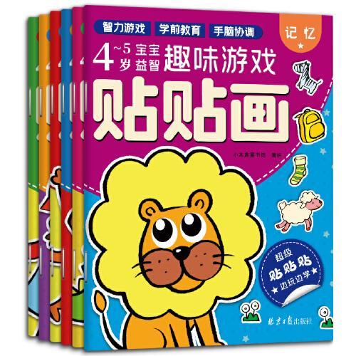 4-5岁宝宝益智趣味游戏贴贴画(共6册)