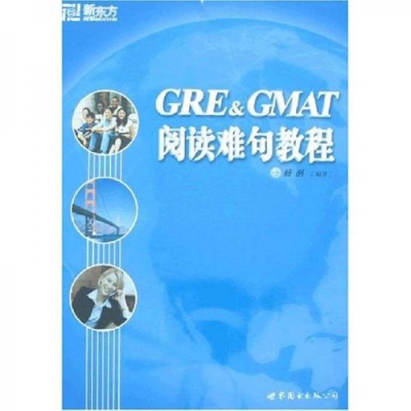 GRE & GMAT阅读难句教程