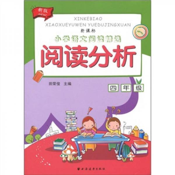 新课标·小学语文阅读精选:阅读分析(4年级)