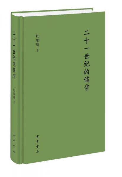 二十一世纪的儒学