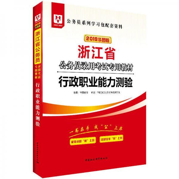 2019华图教育·浙江省公务员录用考试专用教材:行政职业能力测验