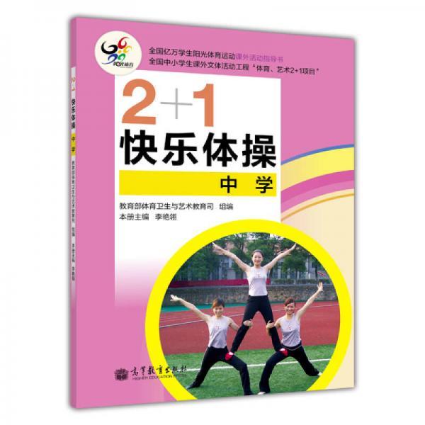 2+1快乐体操(中学)