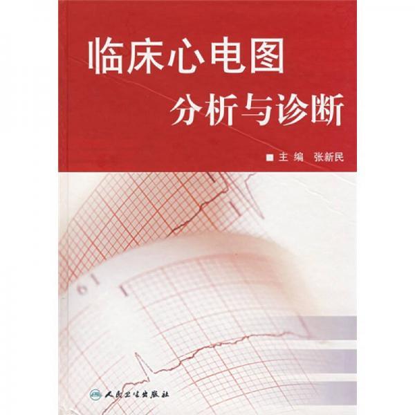 临床心电图分析与诊断