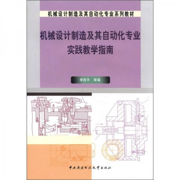 机械设计制造及其自动化专业实践教学指南