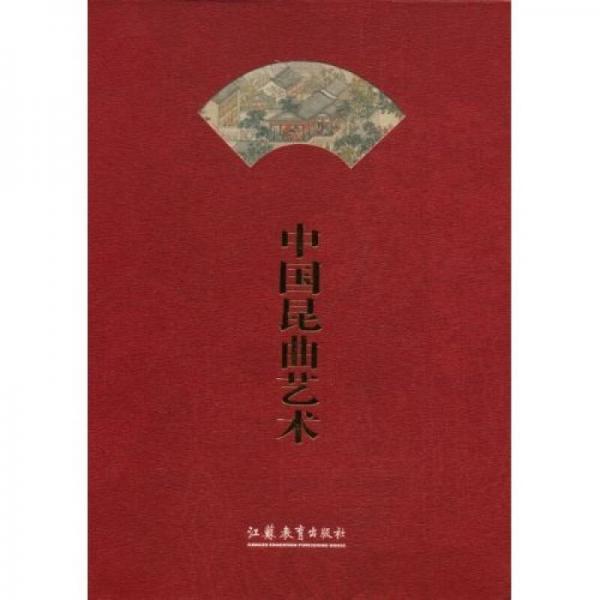 中国昆曲艺术