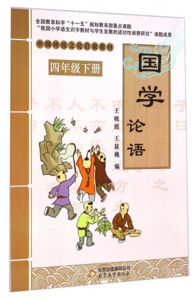 中国传统文化启蒙教材·国学:论语(四年级下册)