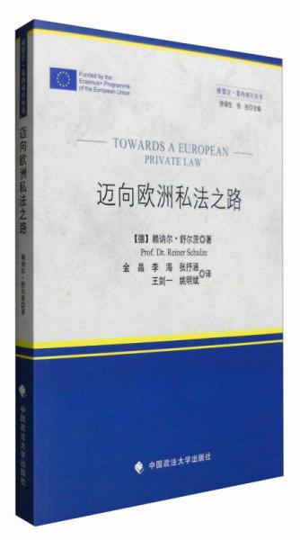 欧盟让·莫内项目丛书:迈向欧洲私法之路
