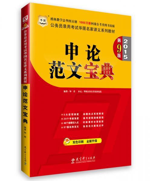 华图·公务员录用考试华图名家讲义系列教材:申论范文宝典(第9版 2015 双色印刷)