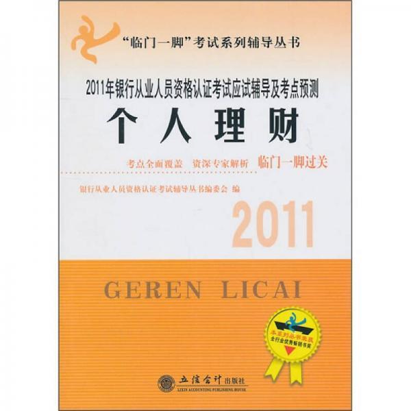 银行从业人员资格认证考试应试辅导及考点预测:2011年个人理财