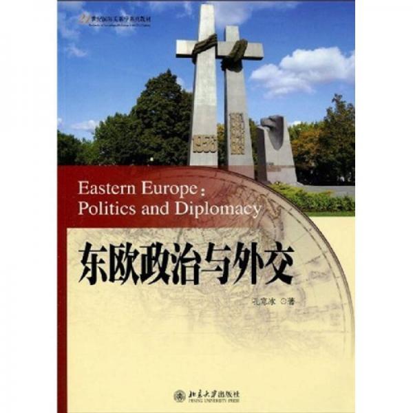 东欧政治与外交
