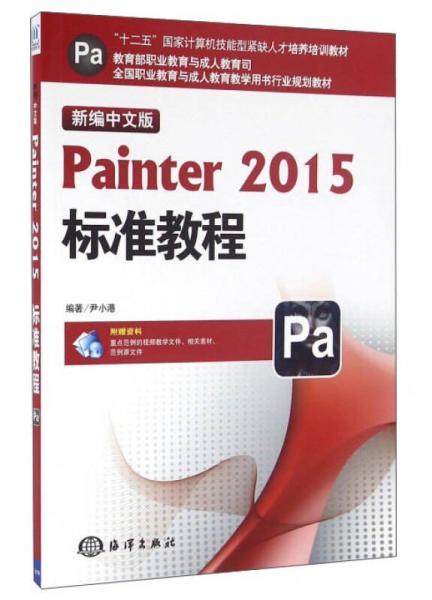新编中文版Painter2015标准教程