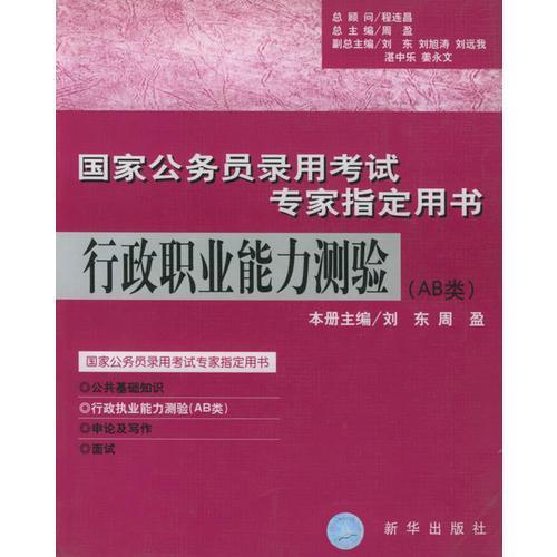 行政职业能力测验(AB类)——国家公务员录用考试专家指定用书