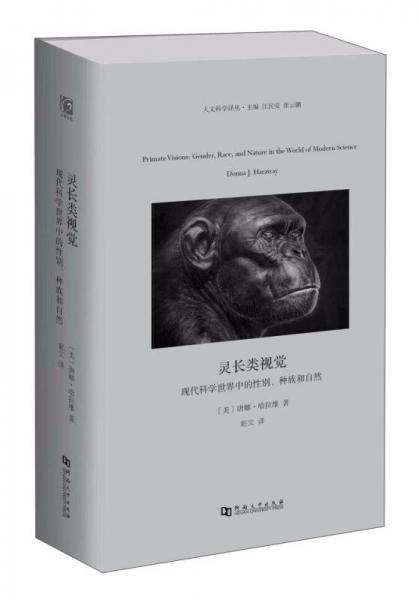 灵长类视觉:现代科学世界中的性别、种族和自然