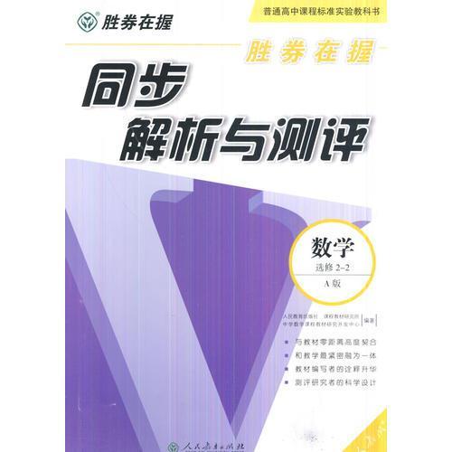 胜券在握同步解析与测评数学选修2-2(A版)