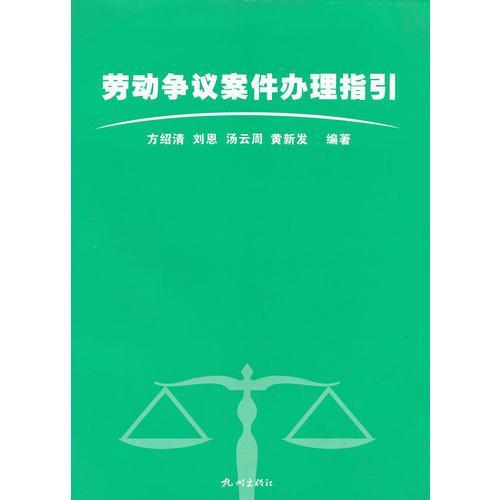 劳动争议案件办理指引