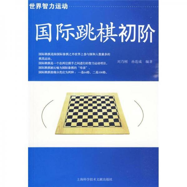 国际跳棋初阶