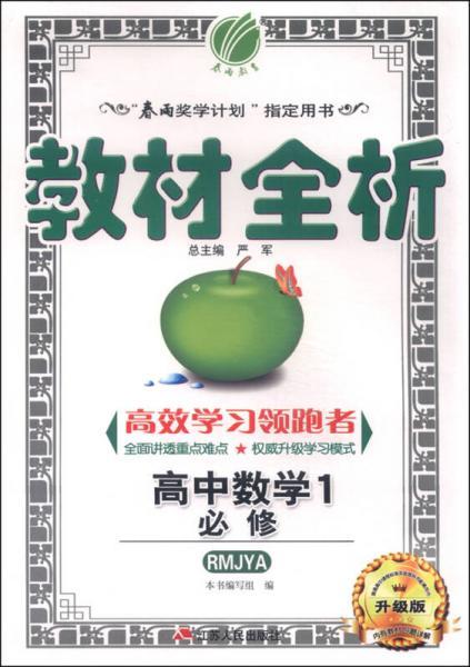 春雨 教材全析:高中数学(必修1 RMJYA 升级版 2015秋)