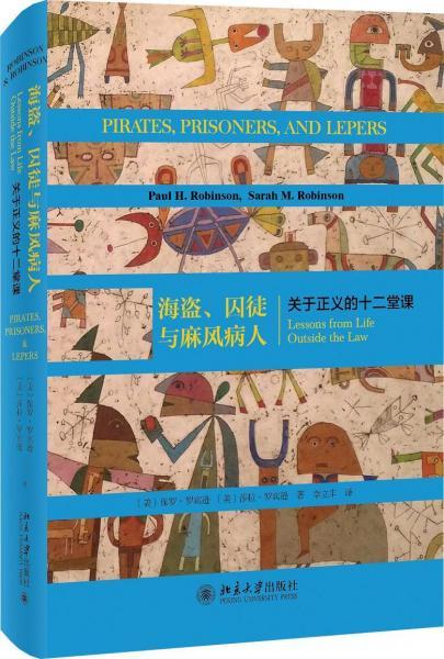 海盗、囚徒与麻风病人 关于正义的十二堂课