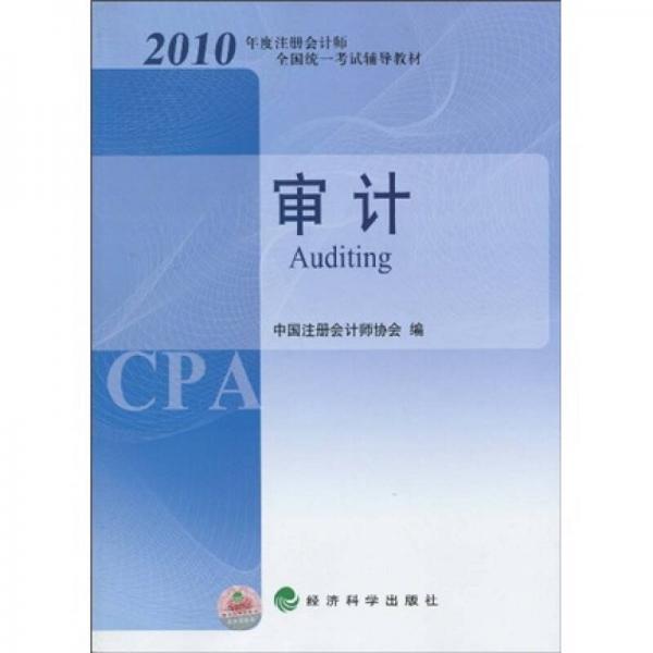 2010年度注册会计师全国统一考试辅导教材-审计