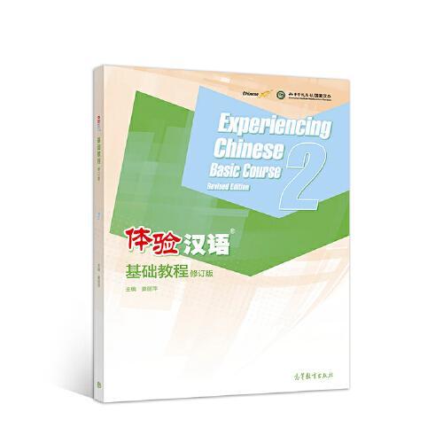 体验汉语基础教程(修订版)2