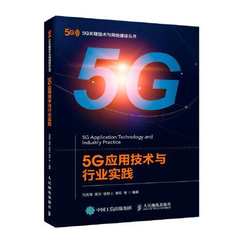 5G应用技术与行业实践