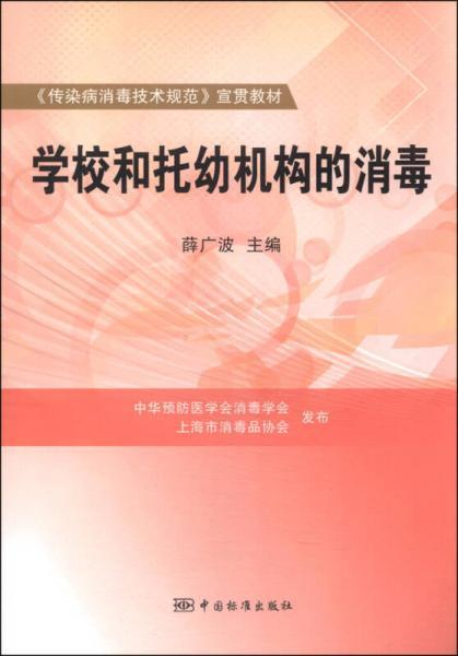 《传染病消毒技术规范》宣贯教材:学校和托幼机构的消毒