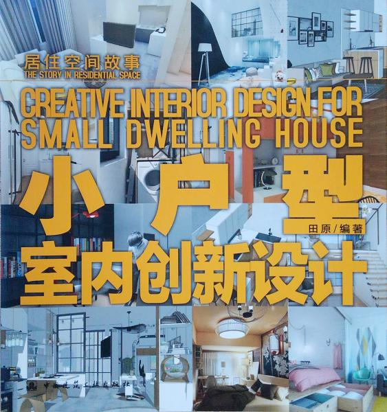 小户型室内创新设计