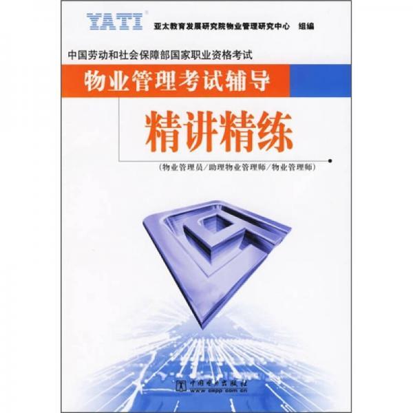 物业管理考试辅导精讲精练(物业管理员、助理物业管理师、物业管理师)