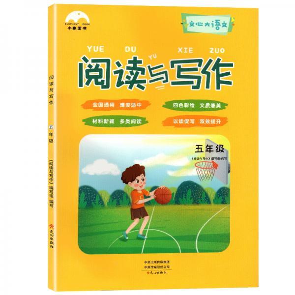 小象图书:小学阅读与写作五年级(适用于小学五年级全年提高小学阅读与写作能力)