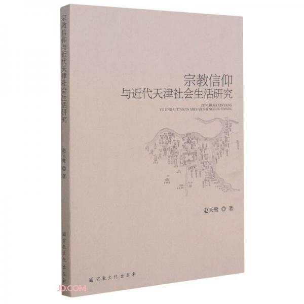 宗教信仰与近代天津社会生活研究