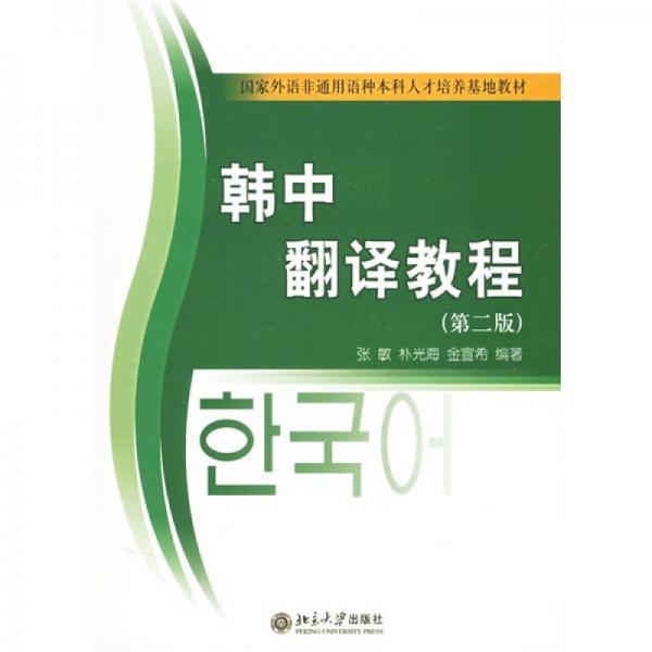 21世纪韩国语系列教材·国家外语非通用语种本科人才培养基地教材:韩中翻译教程