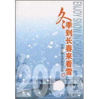 冬季到长春来看雪:中国长春冰雪旅游指南