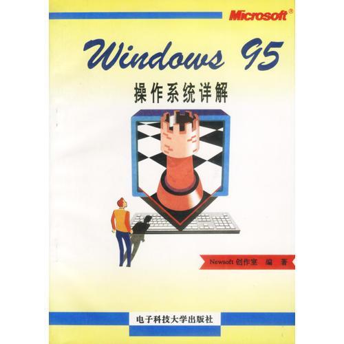 WINDOWS 95 操作系统详解
