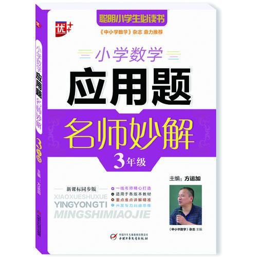 小学数学应用题名师妙解(3年级)