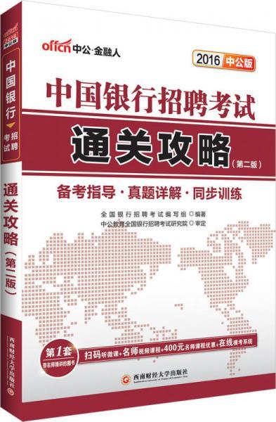 中公版·2016中国银行招聘考试:通关攻略(第2版)