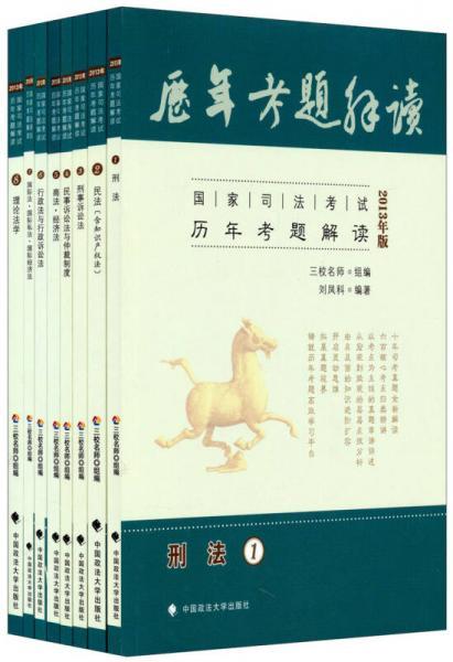 国家司法考试历年考题解读(2013年版)(套装共8册)