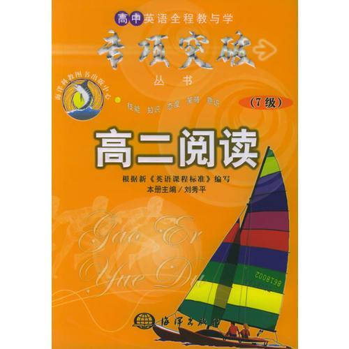 高中英语全程教与学专项突破丛书:高二阅读