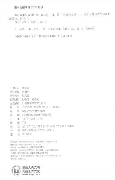 语言政策与规划研究(第九辑)