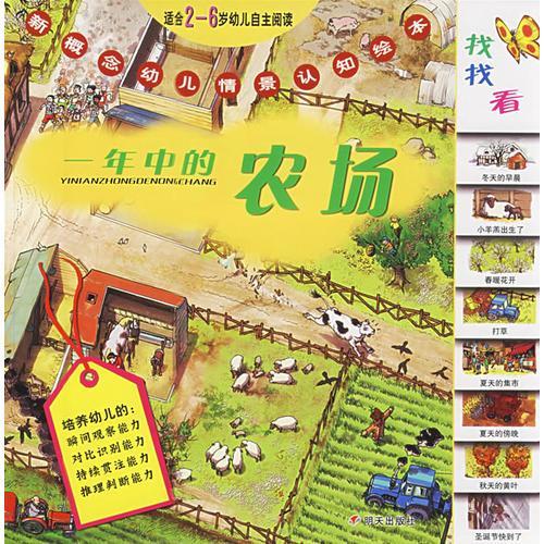 一年中的农场-新概念幼儿情景认知绘本