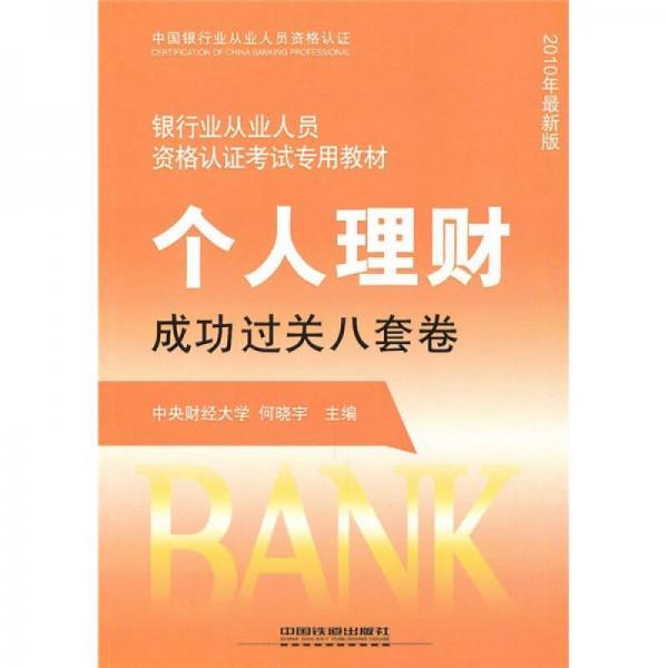 银行业从业人员资格认证考试专用教材:个人理财成功过关八套卷(2010年最新版)