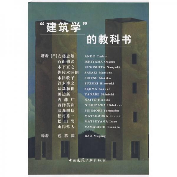 建筑学的教科书