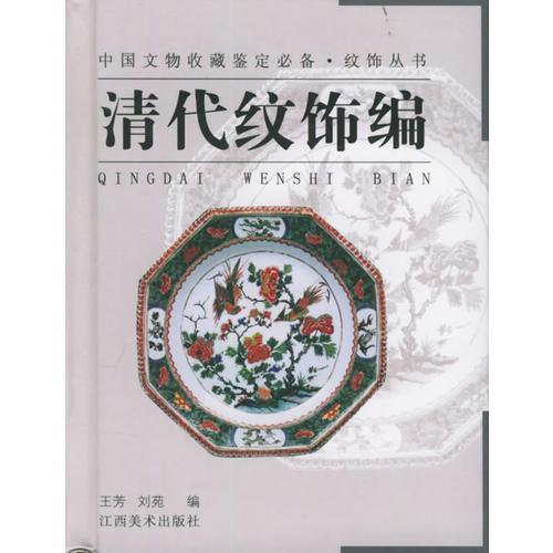 纹饰丛书·清代纹饰编——中国文物收藏鉴定必备
