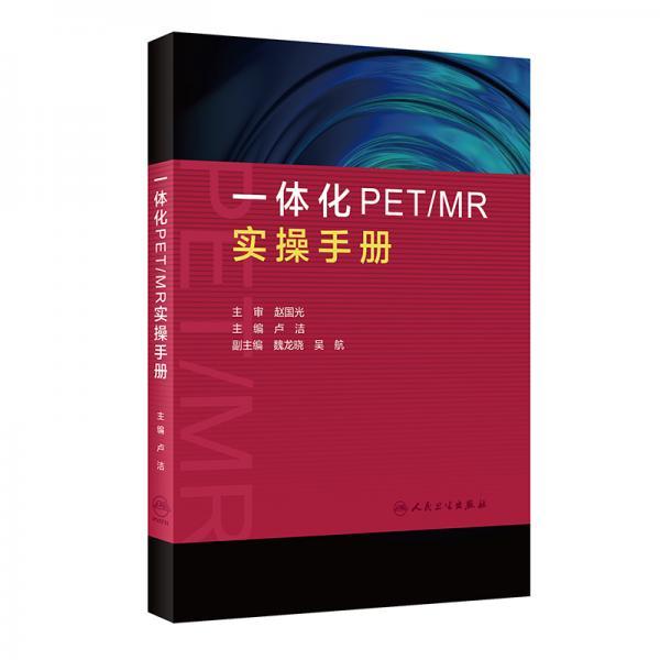 一体化PET/MR实操手册
