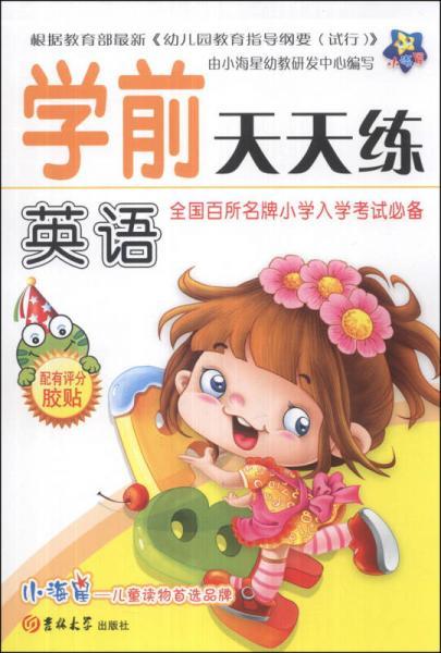 小海星·学前天天练:英语