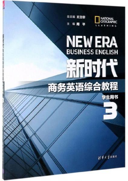 新时代商务英语综合教程(学生用书3)
