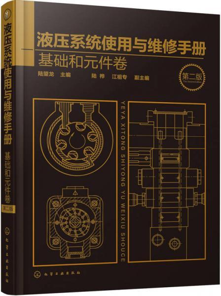 液压系统使用与维修手册. 基础和元件卷(第二版)