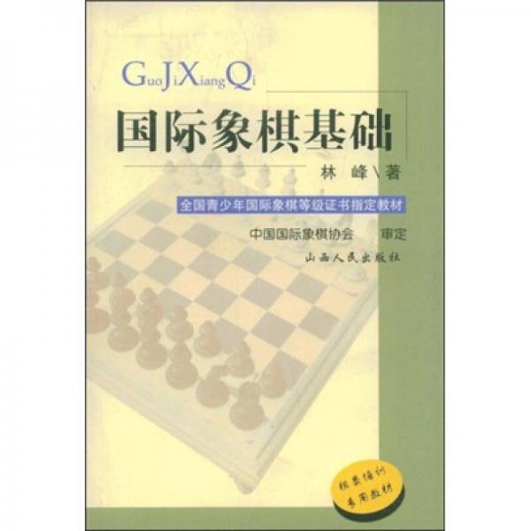 全国青少年国际象棋等级证书指定教材:国际象棋基础